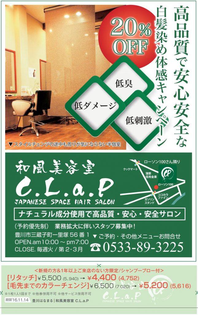 20160915_c-l-a-p_01